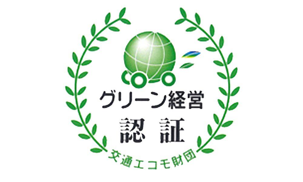 グリーン経営認証登録