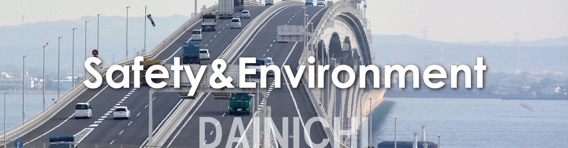 安全・環境への取り組み